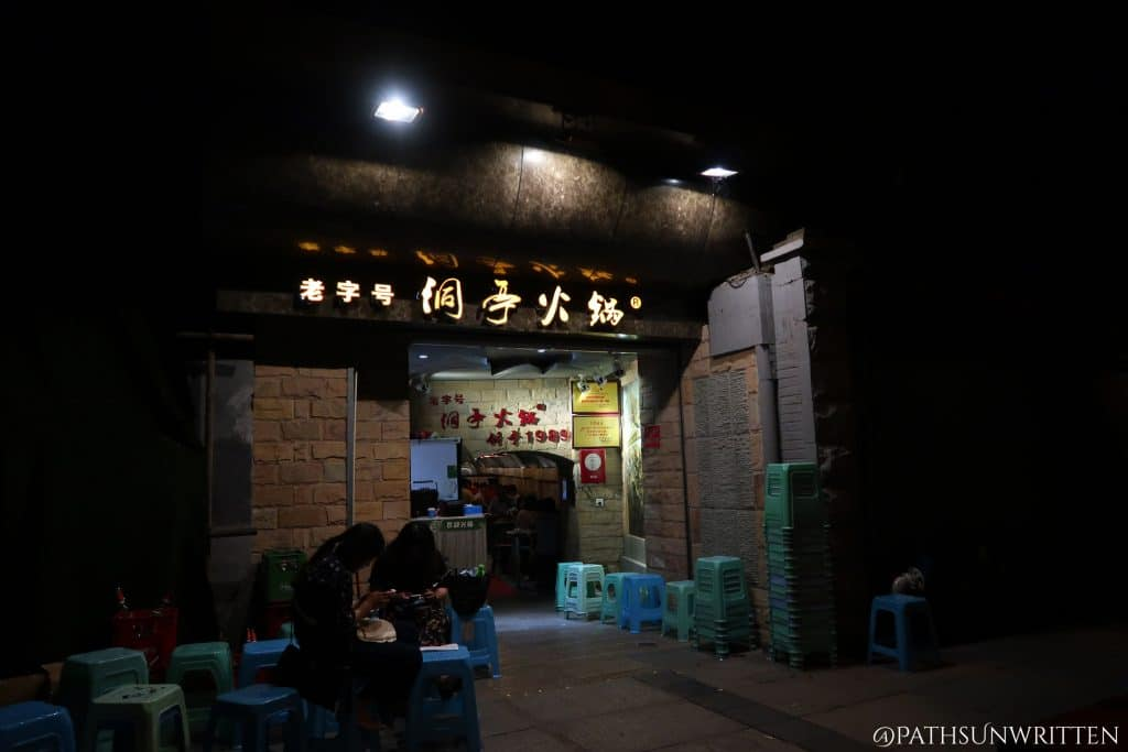 The street entrance to Lao Zihao Dongting Hotpot